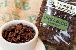 画像1: オーガニックコーヒー(有機無農薬コーヒー)