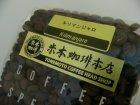 他の写真1: キリマンジャロタンザニア(生豆ー写真は焙煎豆ですが焙煎前の生豆です)