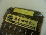 コロンビアスプレモスペシヤル(生豆ー写真は焙煎豆ですが焙煎前の生豆です)